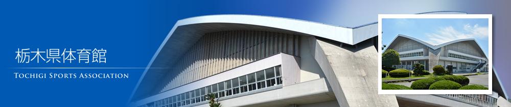栃木県体育館/栃木県体育協会